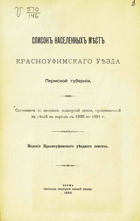 1888_perm_kruf